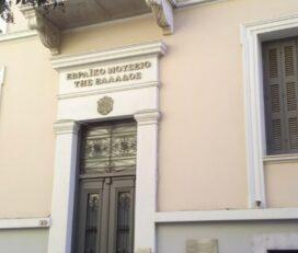 Museo Ebraico della Grecia